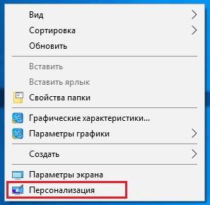 отобразить значок мой компьютер в Windows 10