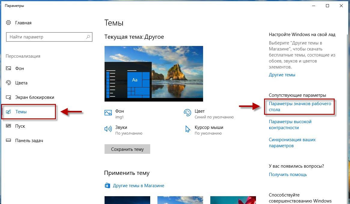 отобразить значок этот компьютер в Windows 10