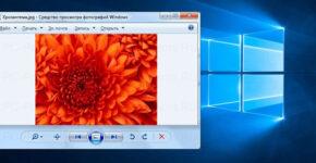 kak-v-windows-10-otkryt-foto-cherez-standartnyj-prosmotrshhik