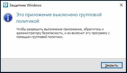 выключить защитник windows 10