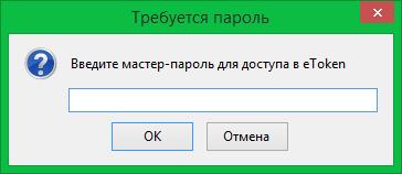 Введите мастер-пароль для доступа в eToken