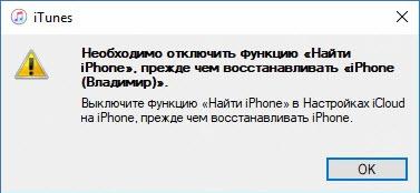 отключить функцию найти iphone