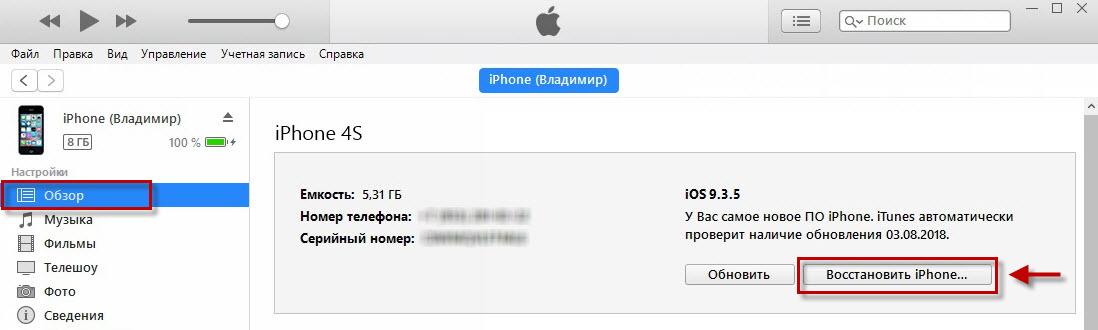 сбросить iPhone до заводских настроек