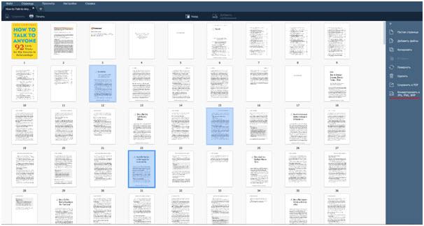 конвертировать PDF в JPG