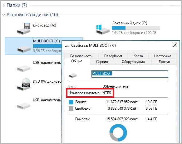 Как загрузить с флешки ноутбук Asus с BIOS Utility EZ Mode