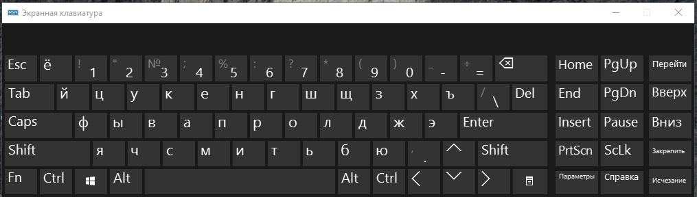отключить экранную клавиатуру