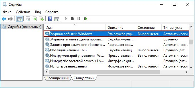 "служба ""Журнал событий Windows"""