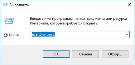 """программа """"Просмотр событий"""" как запустить"""