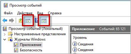 """утилита """"Просмотр событий"""""""