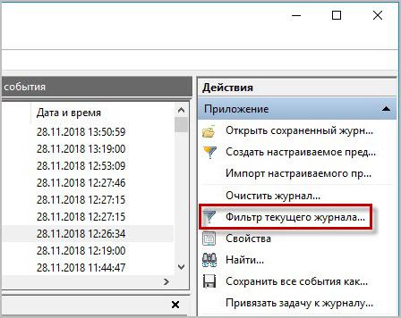 фильтр в журнале событий windows