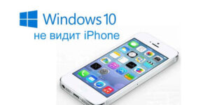 itunes-ne-vidit-iphone-na-kompyutere-s-windows-10