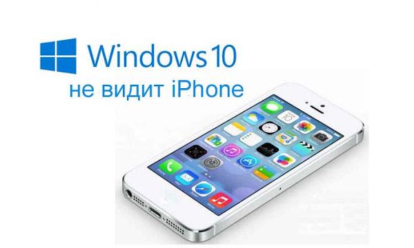itunes-ne-vidit-iphone-na-kompyutere-s-windows-10
