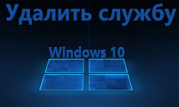 kak-udalit-sluzhbu-v-windows
