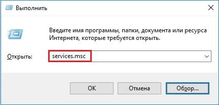 открыть службы на компьютере
