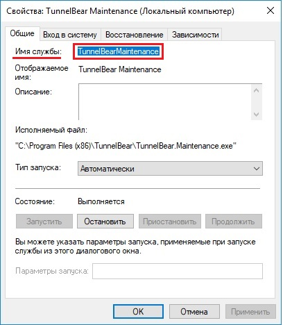 имя службы windows