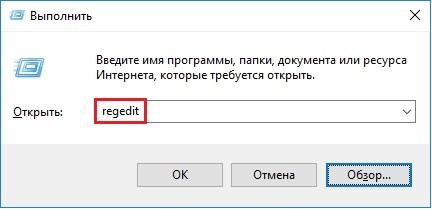 открыть редактор реестра