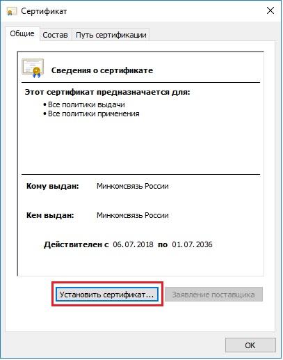 установка корневого сертификата