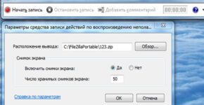 sredstvo-zapisi-dejstvij-v-windows-psr
