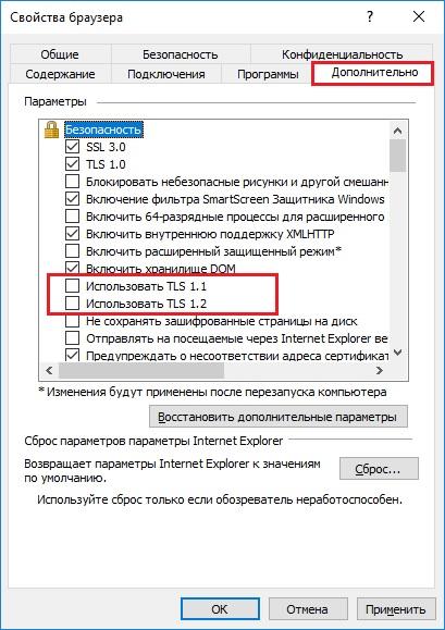 Internet Explorer перезагружает компьютер