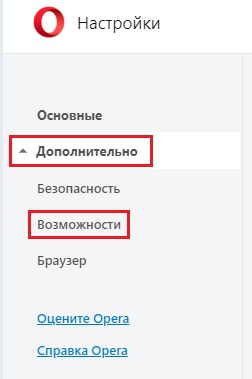 включить VPN в Opera