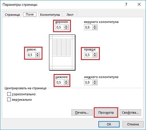 Как распечатать лист Excel на одном листе