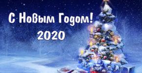 s-novym-2020-godom