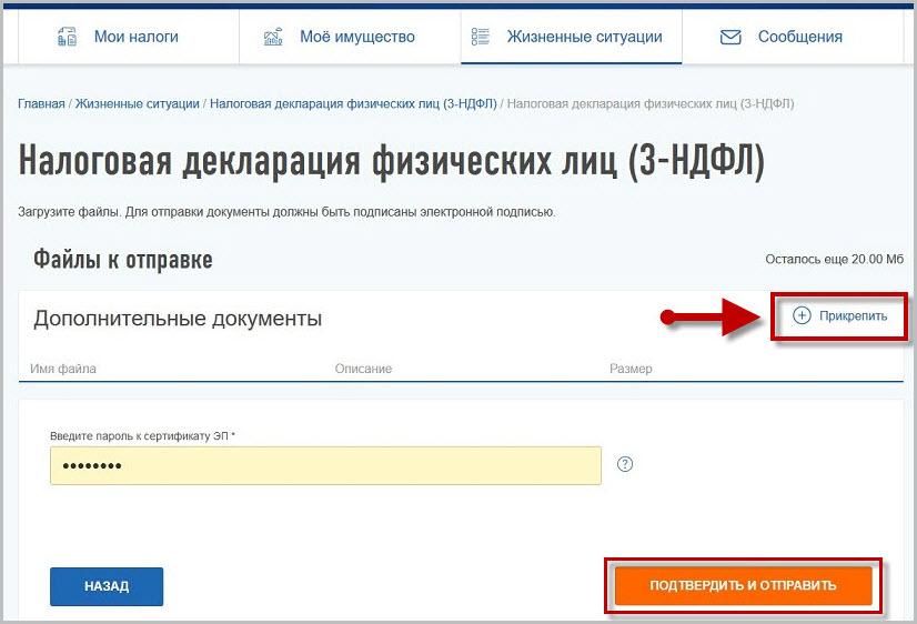 забыли прикрепить документы к декларации 3-НДФЛ на сайте ФНС