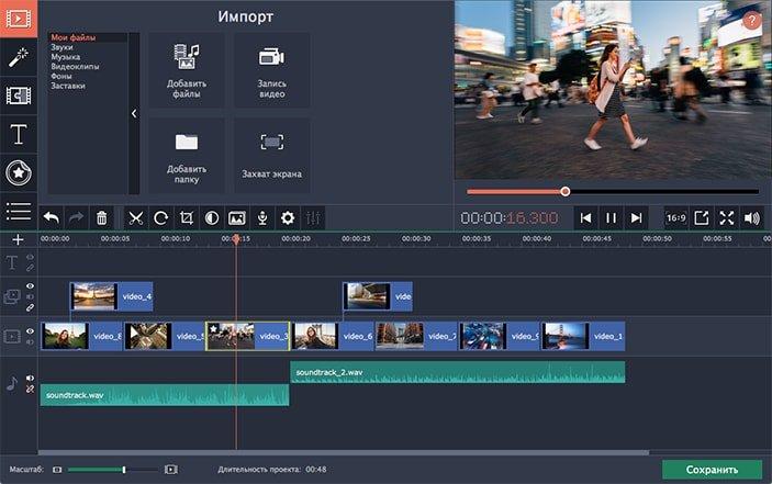 Обзор программ для монтажа видео