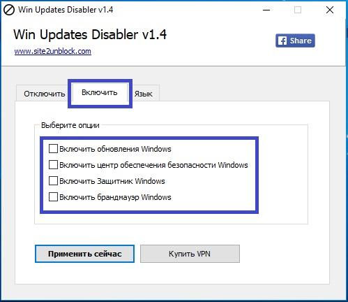 Отключить обновление Windows 10