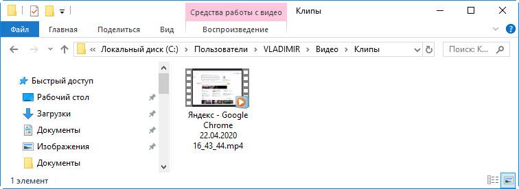 Как записать видео с экрана компьютера в windows 10 без сторонних программ