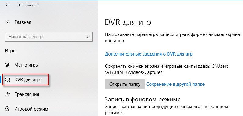 записать видео с экрана компьютера windows 10