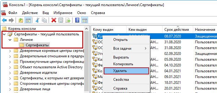 в Windows удалить сертификат, чтобы он не отображался на сайтах