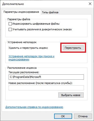 Не работает поиск Windows