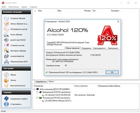 Alcohol-120%