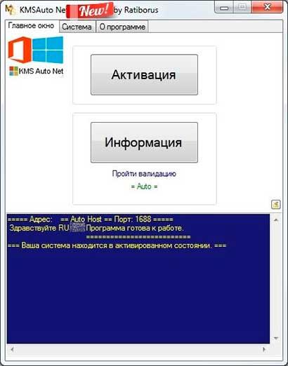 aktivatciia-cherez-KMSAuto-Net-Portable