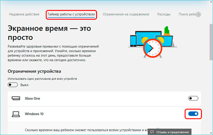 stranica-korrektirovki-jekrannogo-vremeni