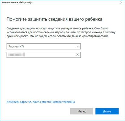 ukazanie-nomera-telefona-dlja-privjazki-novoj-uchetnoj-zapisi