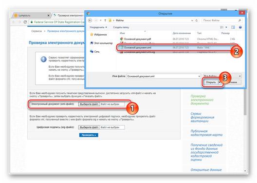 vybor-dokumenta-v-XML-formate