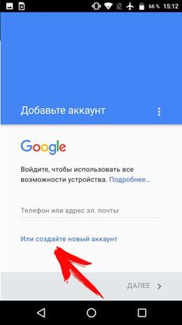 perenos-akkaunta-na-Android