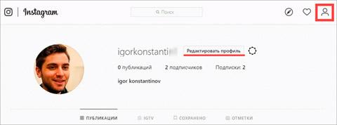 redaktirovanie-profilja-polzovatelja