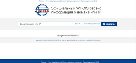 servis-whois-ru