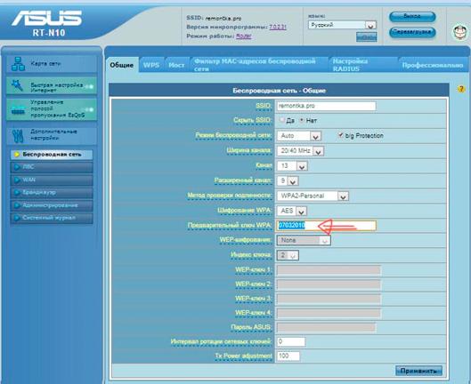menu-routera