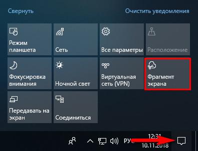 Фрагмент экрана в Windows 10