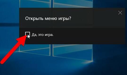 Скриншот через игровую панель