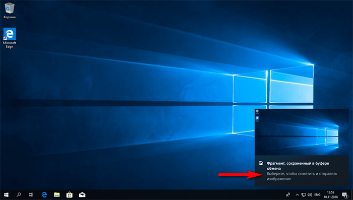 Скриншот через захват экрана
