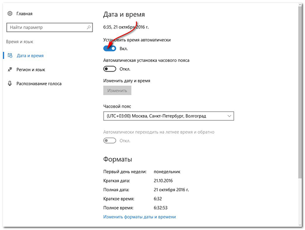 Дата и время в Windows