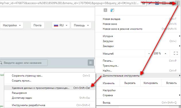Дополнительные инструменты в Google Chrome