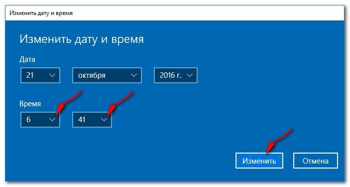 Изменить дату и время на Виндовс