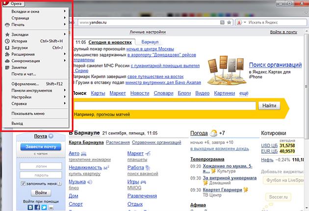 Меню в браузере Опера