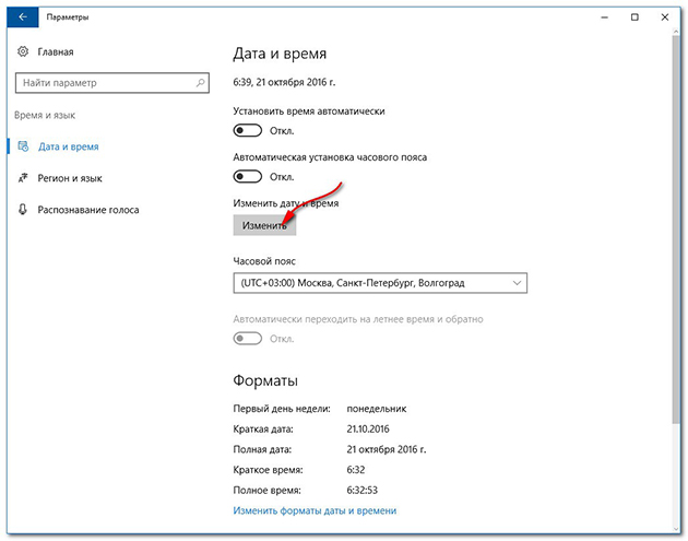 Настройки даты и времени в Windows